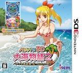 パチパラ3D 大海物語2 〜パチプロ風雲録・花 希望と裏切りの学園生活〜 3DS cover (AU3J)