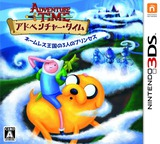 アドベンチャー・タイム ネームレス王国の3人のプリンセス 3DS cover (AVTJ)