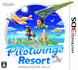 パイロットウイングス リゾート 3DS cover (AWAJ)