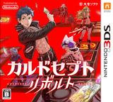 カルドセプト リボルト 3DS cover (AY3J)
