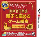 子供に安心して与えられるゲームシリーズ 世界名作童話 親子で読めるゲーム絵本 プリンセス編 3DS cover (AY4J)