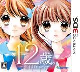 12歳。~恋する Diary~ 3DS cover (BA7J)
