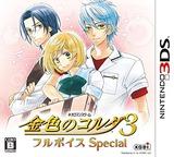 金色のコルダ3 フルボイス Special 3DS cover (BC3J)