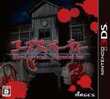 コープスパーティーブラッドカバーリピーティッドフィアー 3DS cover (BCPJ)