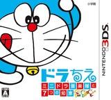 ドラちえ ミニドラ音楽隊と7つの知恵 3DS cover (BDCJ)