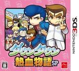 ダウンタウン熱血物語SP 3DS cover (BDJJ)