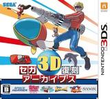 セガ3D復刻アーカイブス 3DS cover (BFKJ)