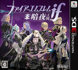 Fire Emblem If - Anya Oukoku 3DS cover (BFYJ)