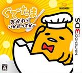 ぐでたま おかわりいかがっすか 3DS cover (BGJJ)