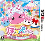 ほっぺちゃん みんなでおでかけ!ワクワクほっぺランド!! 3DS cover (BH2J)