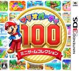 マリオパーティ100 ミニゲームコレクション 3DS cover (BHRJ)