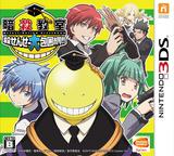 暗殺教室 殺せんせー大包囲網!! 3DS cover (BKLJ)