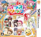 ちゃお イラストクラブ 3DS cover (BMDJ)