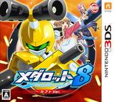 メダロット8 カブトVer. 3DS cover (BMKJ)