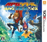 RPGツクール フェス 3DS cover (BRPJ)