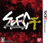 SPEC〜干〜 3DS cover (BSPJ)