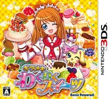 キラメキ わくわくスイーツ 3DS cover (BSWJ)