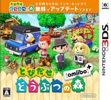 とびだせ どうぶつの森 amiibo+ 3DS cover (EAAJ)