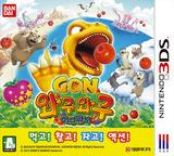 곤 와구와구 어드벤처 3DS cover (AG7K)