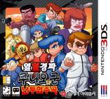 열혈경파 쿠니오군SP 난투협주곡 3DS cover (AK2K)