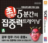 초강력! 5분간의 집중력 트레이닝 3DS cover (ASRK)