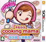 쿠킹마마 - 마마를 도와줄래? 3DS cover (BC5K)