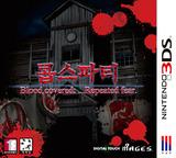 콥스파티 Blood Covered: ...Repeated fear. 3DS cover (BCPK)