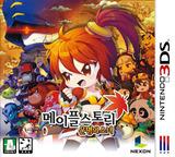 메이플스토리 운명의 소녀 3DS cover (BMPK)