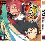 섬란 카구라 2 -진홍- 3DS cover (BNUK)