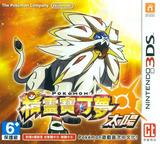 Pokémon Sun 3DS cover (BNDW)