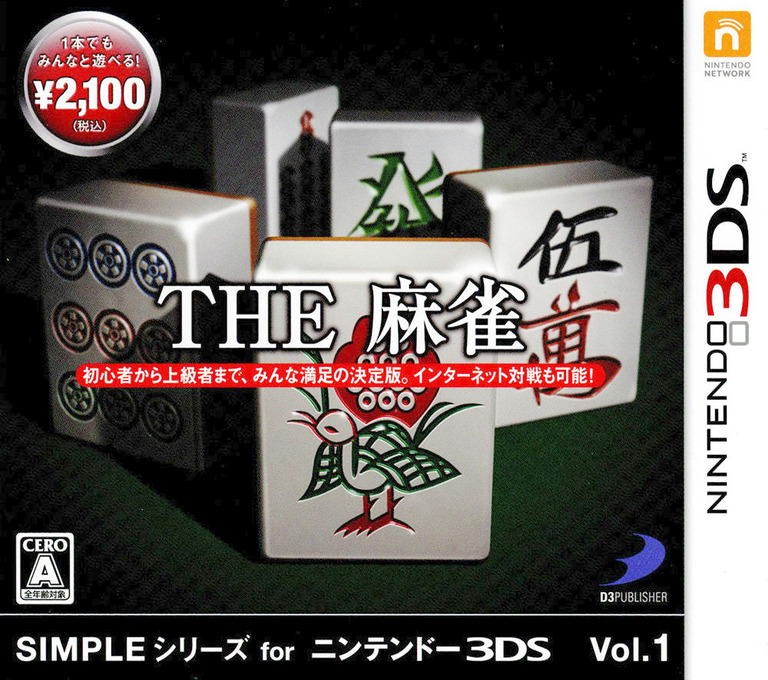 SIMPLEシリーズ for ニンテンドー3DS Vol.1 THE 麻雀 3DS coverHQ (AAUJ)