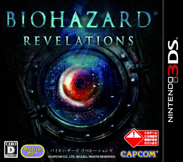 バイオハザード リベレーションズ 3DS coverHQ (ABRJ)