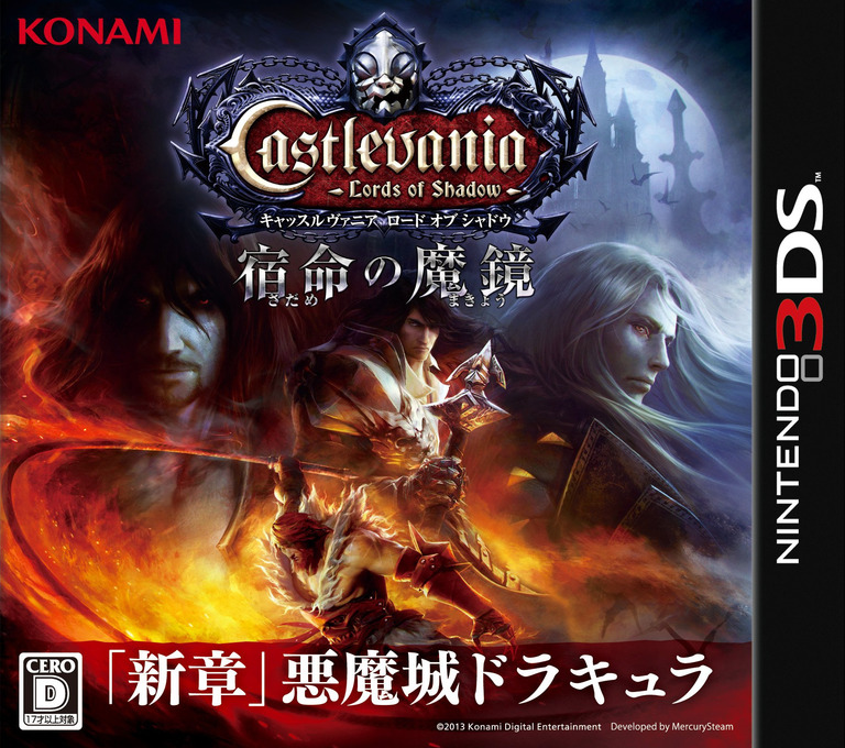 Castlevania - Lords of Shadow - 宿命の魔鏡 3DS coverHQ (ACFJ)