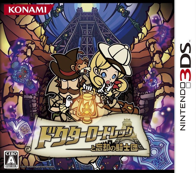 ドクターロートレックと忘却の騎士団 3DS coverHQ (ADLJ)