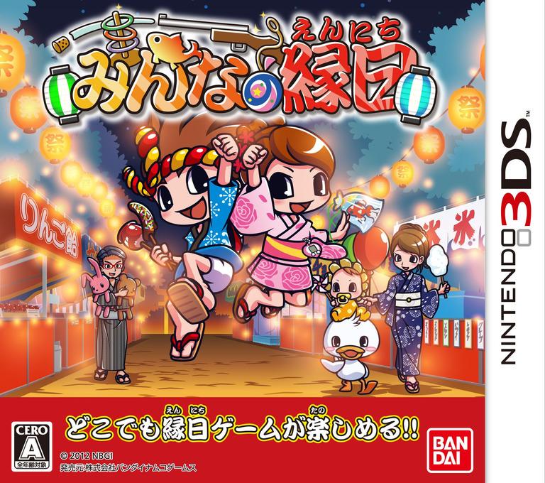 みんなの縁日 3DS coverHQ (AENJ)