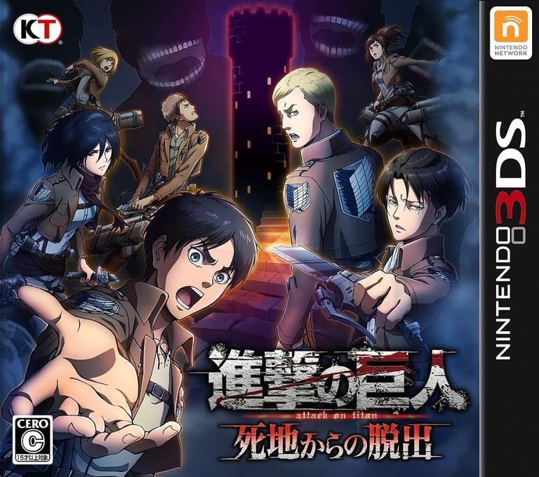 進撃の巨人 死地からの脱出 3DS coverHQ (AEVJ)