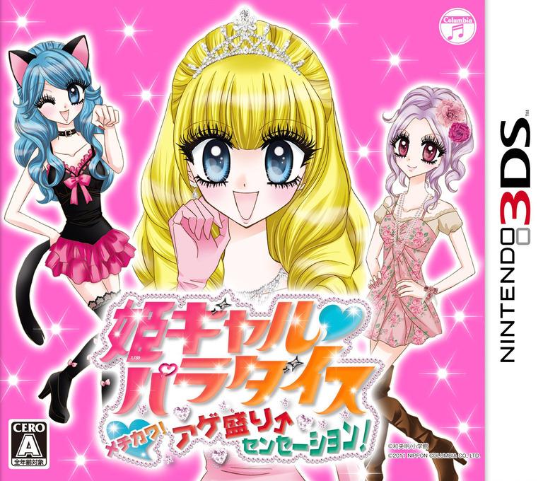 姫ギャル♥パラダイス メチカワ!アゲ盛り↑センセーション! 3DS coverHQ (AHGJ)