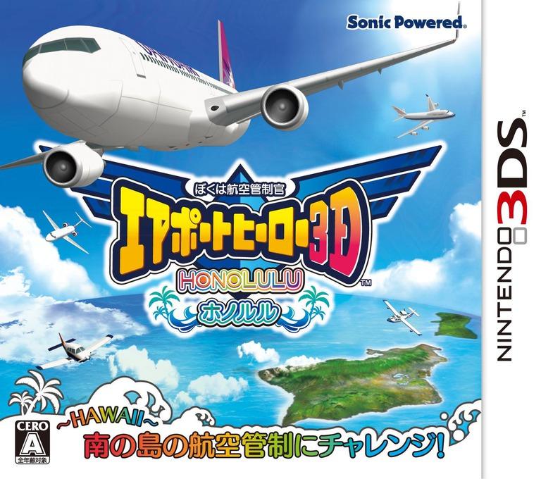 ぼくは航空管制官 エアポートヒーロー3D ホノルル 3DS coverHQ (AHWJ)