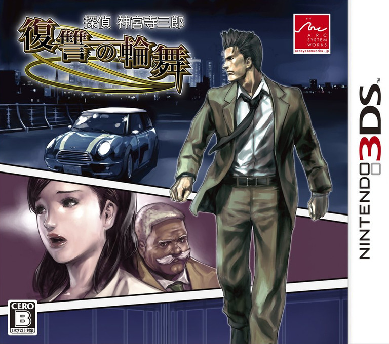 探偵 神宮寺三郎 復讐の輪舞 3DS coverHQ (AJGJ)