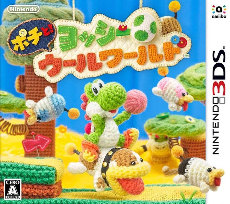 ポチと!ヨッシー ウールワールド 3DS coverHQ (AJNJ)