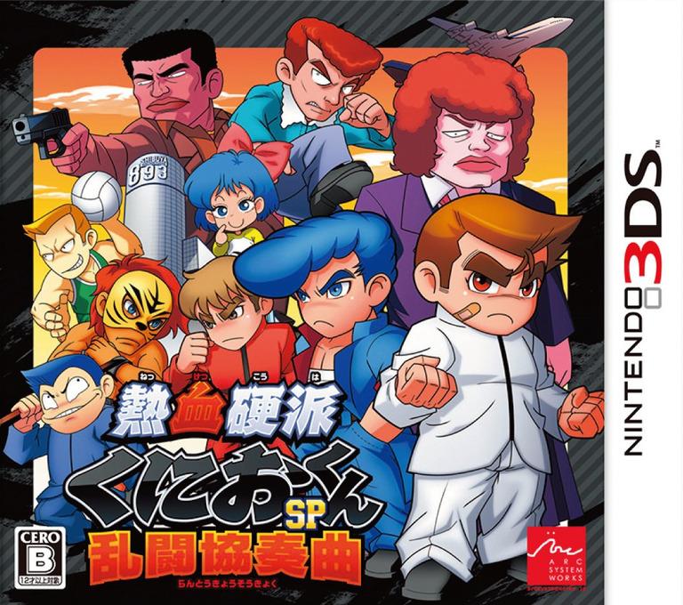 熱血硬派くにおくんSP 乱闘協奏曲 3DS coverHQ (AK2J)