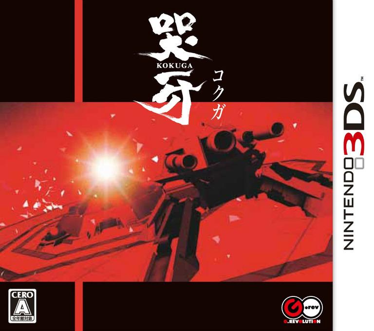 哭牙 KOKUGA 3DS coverHQ (AK8J)
