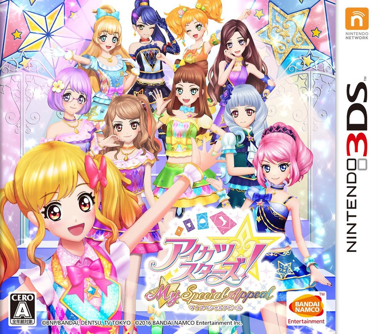 アイカツスターズ!Myスペシャルアピール 3DS coverHQ (AKFJ)