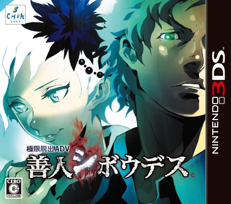 極限脱出ADV 善人シボウデス 3DS coverHQ (AKGJ)