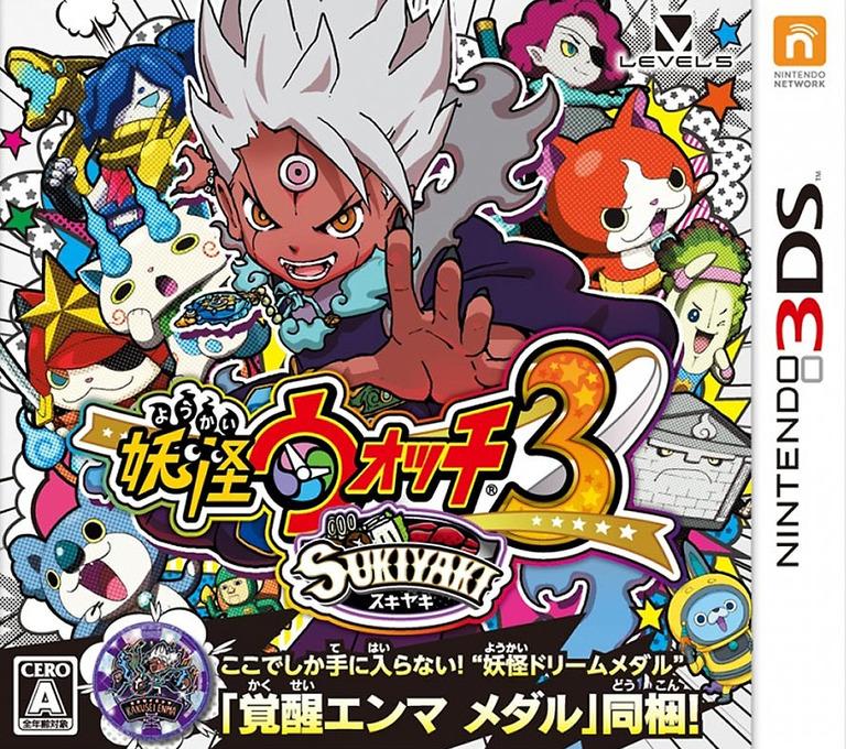 妖怪ウォッチ3 スキヤキ 3DS coverHQ (ALZJ)