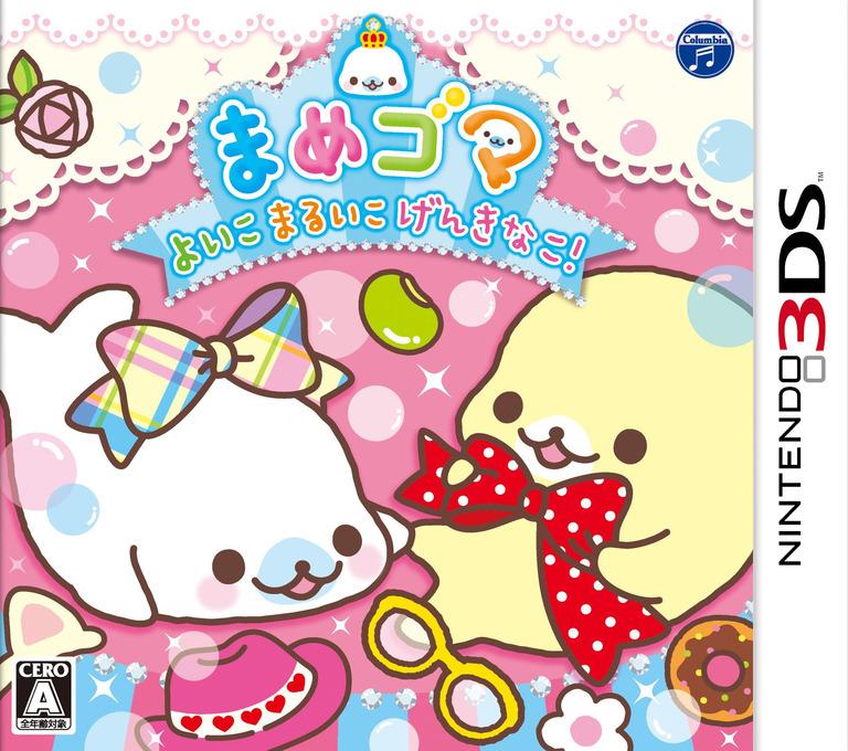 まめゴマ よいこ まるいこ げんきなこ! 3DS coverHQ (AM6J)
