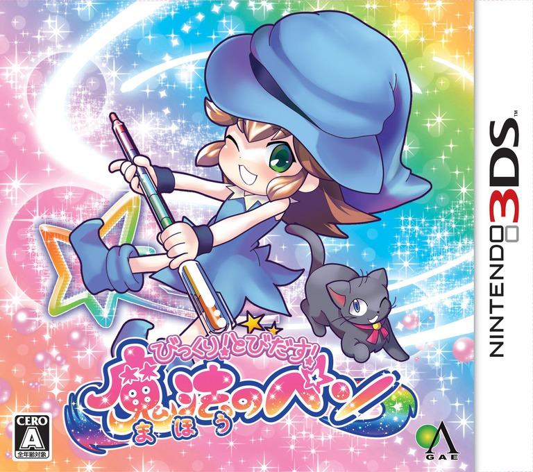 びっくり!とびだす!魔法のペン 3DS coverHQ (AMPJ)