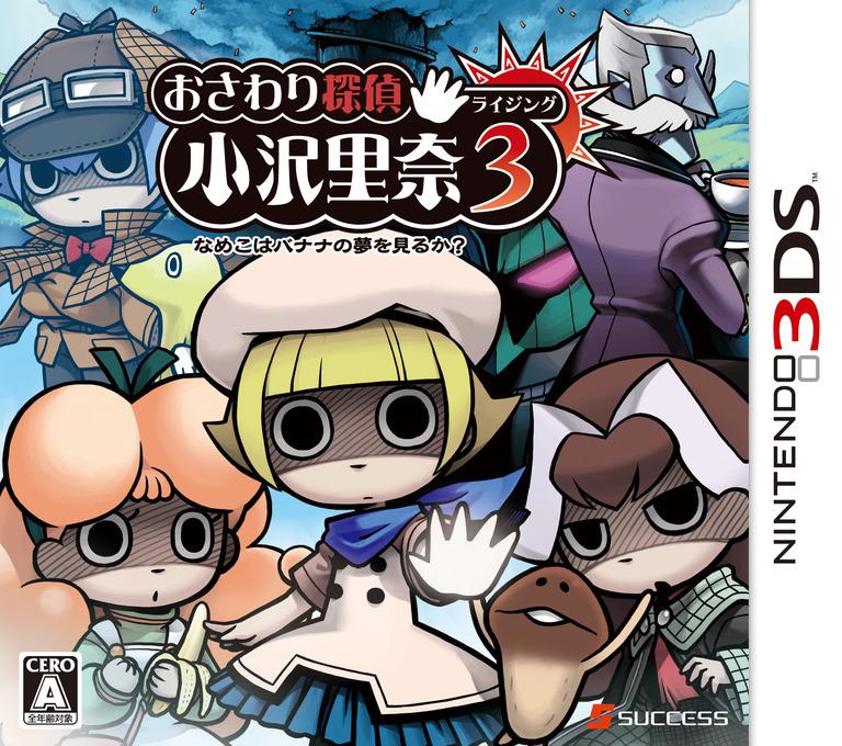 おさわり探偵 小沢里奈 ライジング3 なめこはバナナの夢を見るか? 3DS coverHQ (AN7J)
