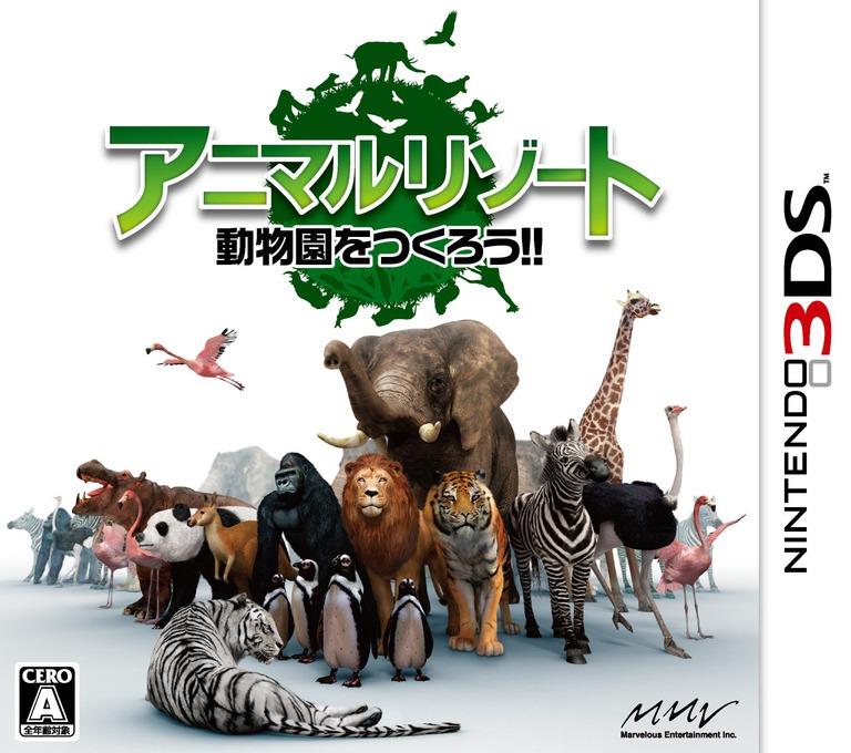 アニマルリゾート 動物園をつくろう!! 3DS coverHQ (ANMJ)
