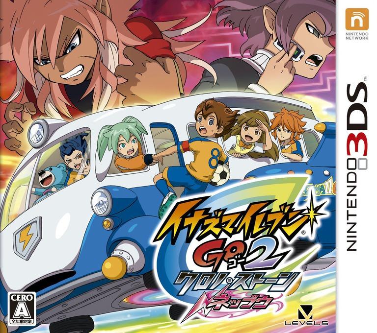 イナズマイレブンGO2 クロノ・ストーン ネップウ 3DS coverHQ (ANPJ)